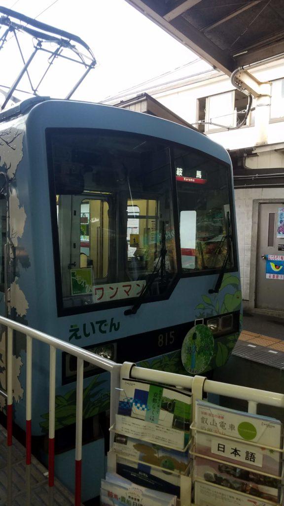 鞍馬寺 叡山電鉄