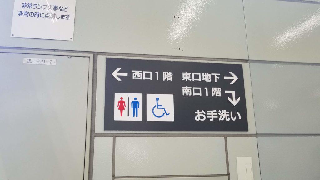 豊橋駅 改札外トイレ